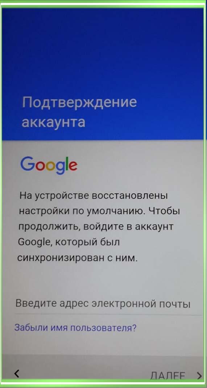 что делать если забыл аккаунт гугл на андроид после сброса настроек самсунг