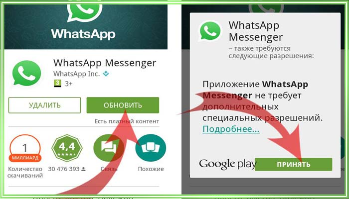 как обновить whatsapp на андроид без play market