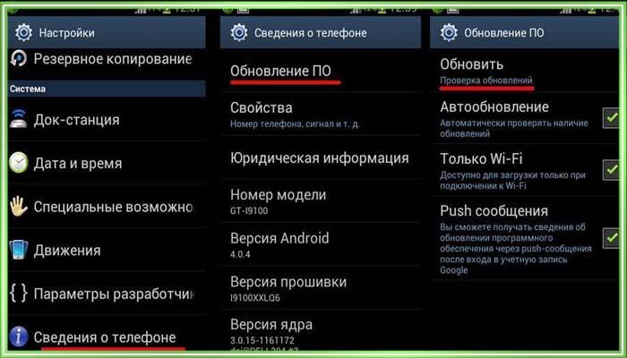 как вручную обновить приложение на андроид