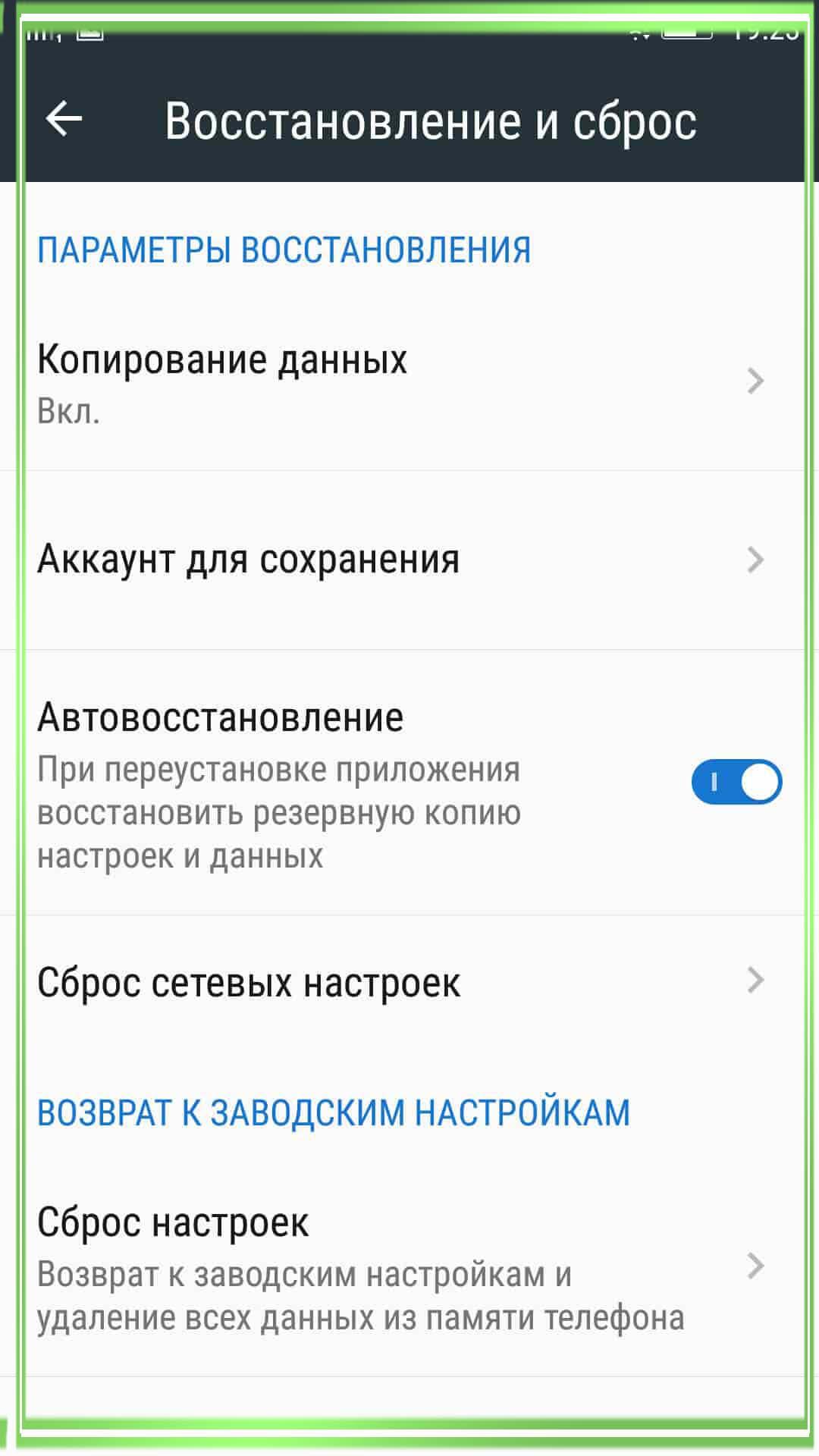как восстановить аккаунт гугл на андроиде после сброса настроек самсунг