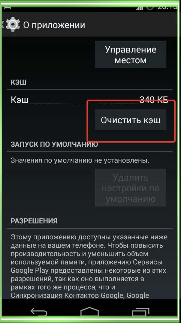 ошибка 504 при установке приложения на андроид как исправить