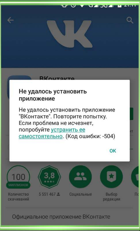 код ошибки 504 при установке приложения на андроид как исправить