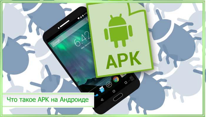 config apk что это за программа на андроид