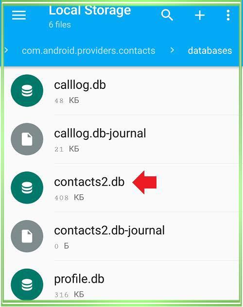 синхронизация контактов android с google где их найти