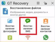 как восстановить сообщения на андроиде после удаления