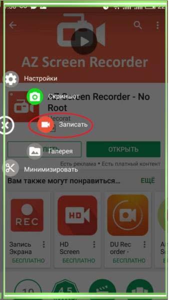 как делать видео скриншот на андроиде