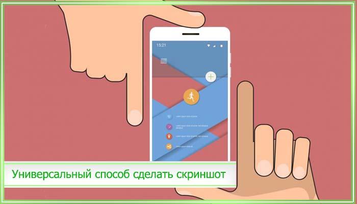 андроид скриншот экрана