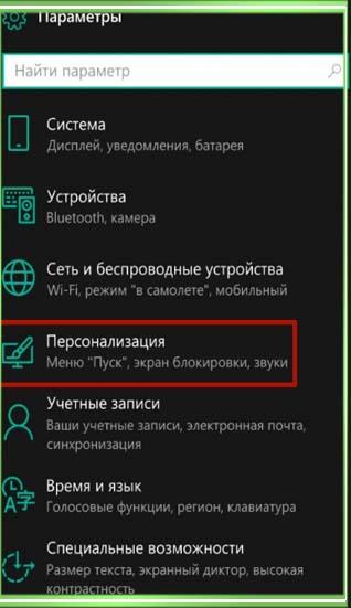 как поставить пароль на телефон самсунг а5