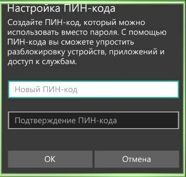 как поставить пароль на сообщения на андроиде