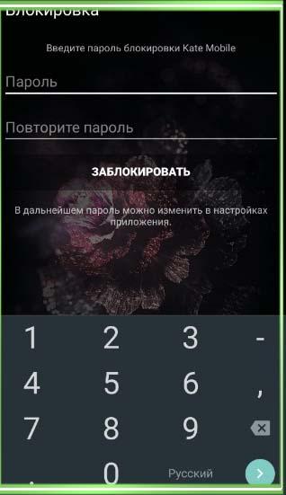 как поставить пароль на выключение телефона