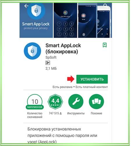 как поставить пароль на андроид планшет
