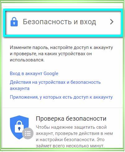 как поставить пароль на настройки в андроиде