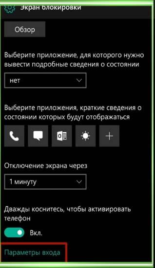 как на андроид поставить пароль на одно приложение