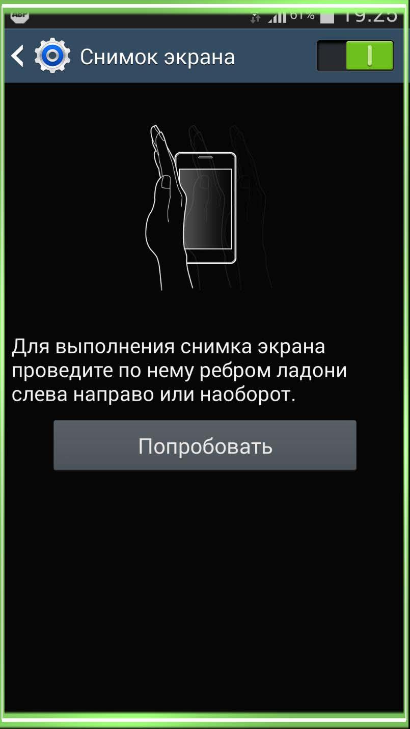 как на андроиде делать скрин