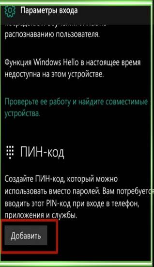 как поставить вайбер на пароль на андроид