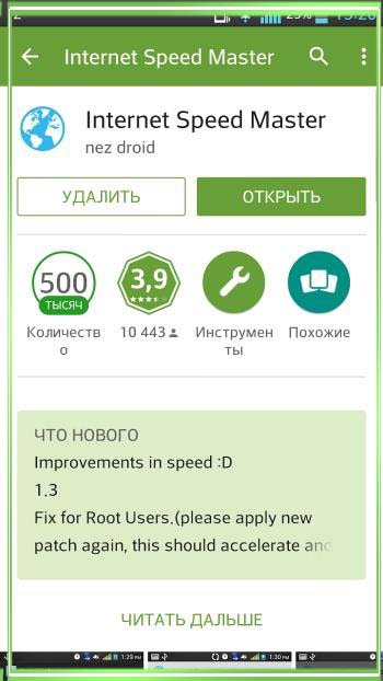 ускоритель интернета для андроид