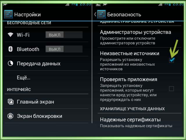 как открыть апк файл на андроид