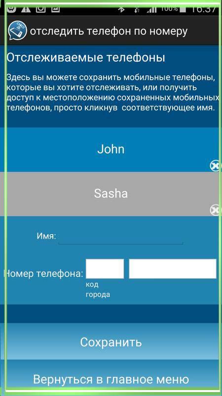 узнать по номеру телефона где находится человек онлайн