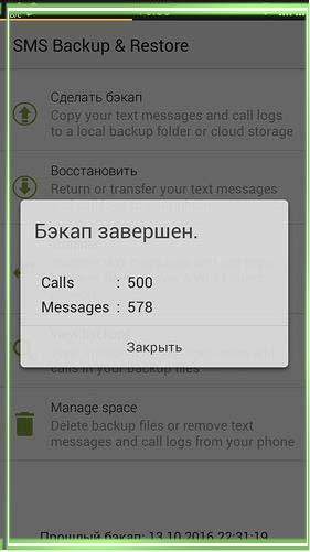 как восстановить смс на телефоне андроид