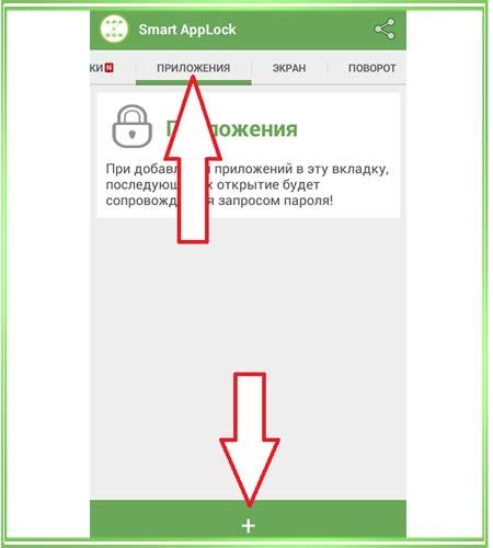 как поставить пароль на вацап андроид