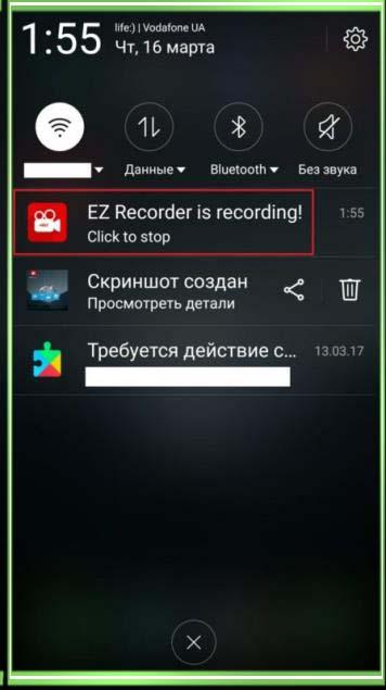 скрин видео с экрана андроид