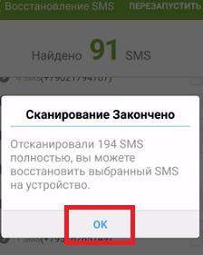 программа для восстановления смс на андроид