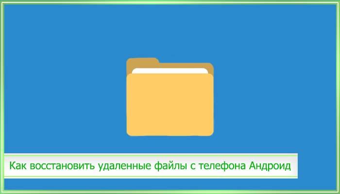 программа для восстановления файлов для андроид