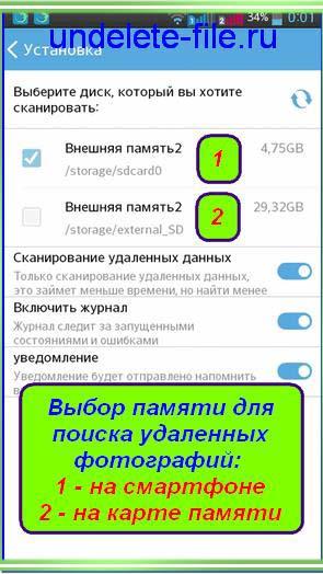 как восстановить данные с телефона android