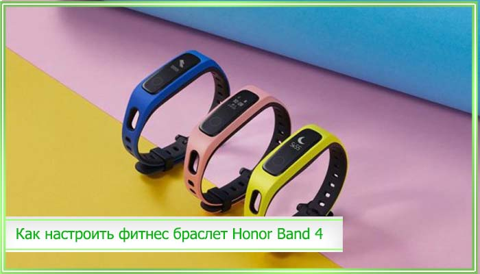 honor band 4 как настроить русский язык