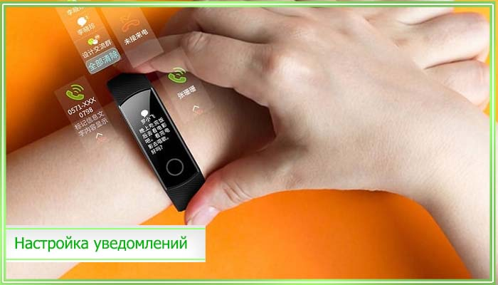 honor band 4 running как настроить