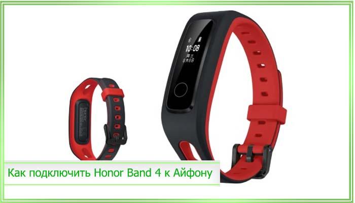 honor band 4 running как подключить