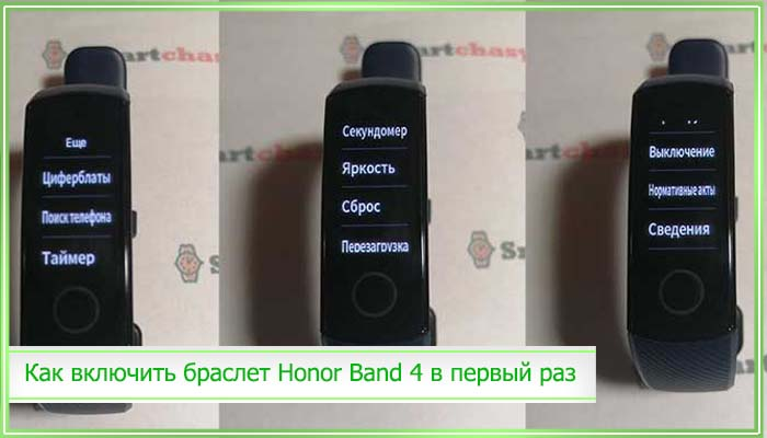 как включить часы honor band 4