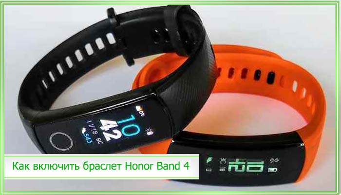honor band 4 первое включение