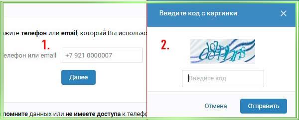 как восстановить страницу в вк без номера телефона и пароля: если страница удалена
