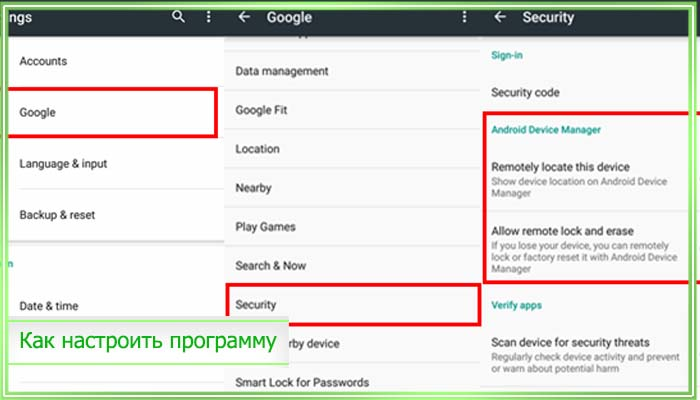 android device manager скачать