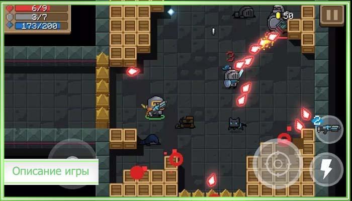 скачать игру soul knight на андроид бесплатно