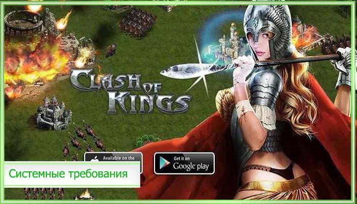clash of kings скачать бесплатно на андроид