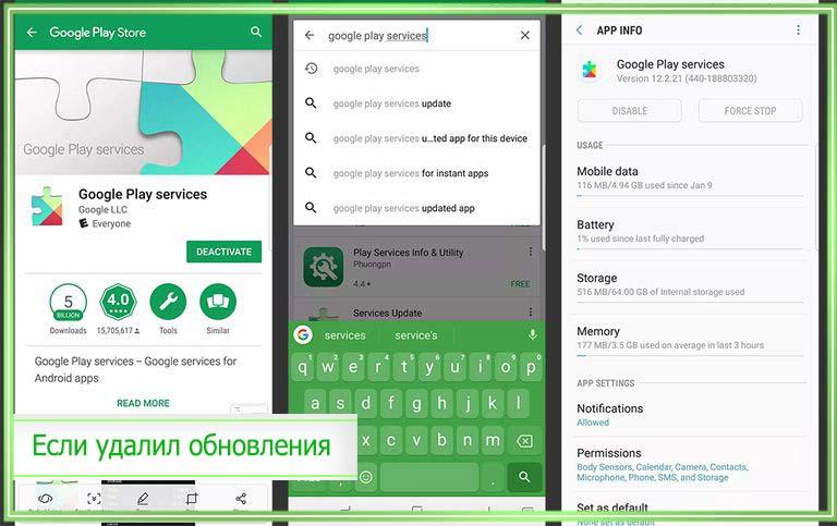 обновить плей маркет бесплатно на телефон андроид