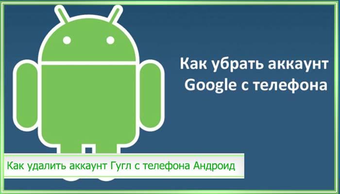 как удалить гугл аккаунт с андроид устройства