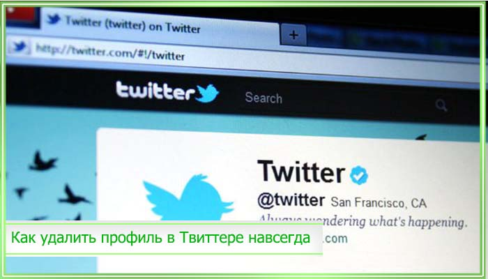 как удалить страницу в твиттере с телефона