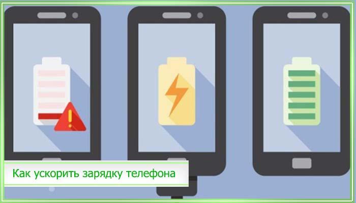 как ускорить зарядку андроид