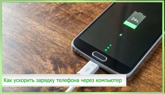 ускоренную зарядку на андроид скачать бесплатно