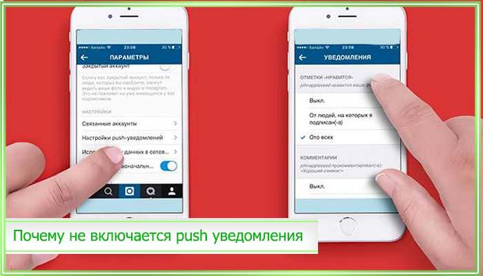 push уведомления android включить
