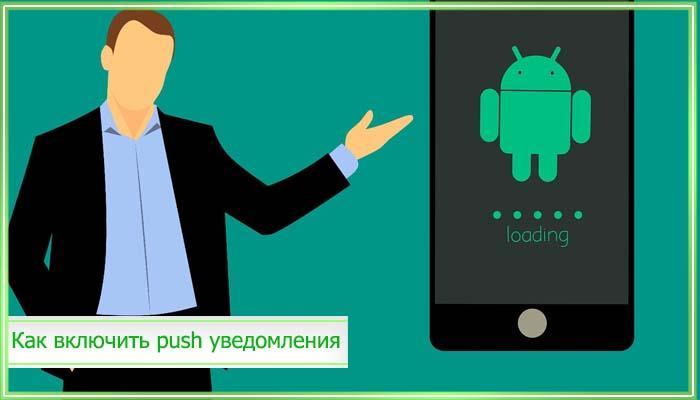 как включить push уведомления на iphone 6