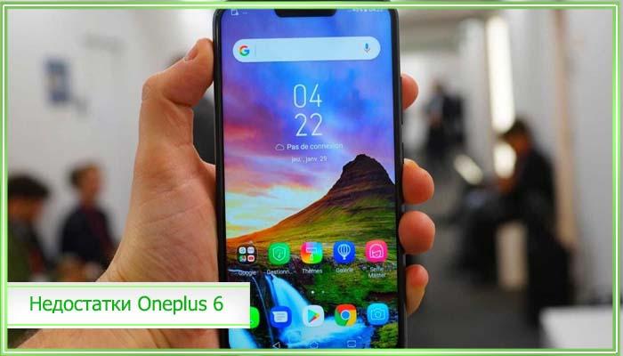 oneplus 6 128gb