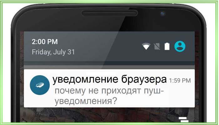 не приходят push уведомления kate mobile