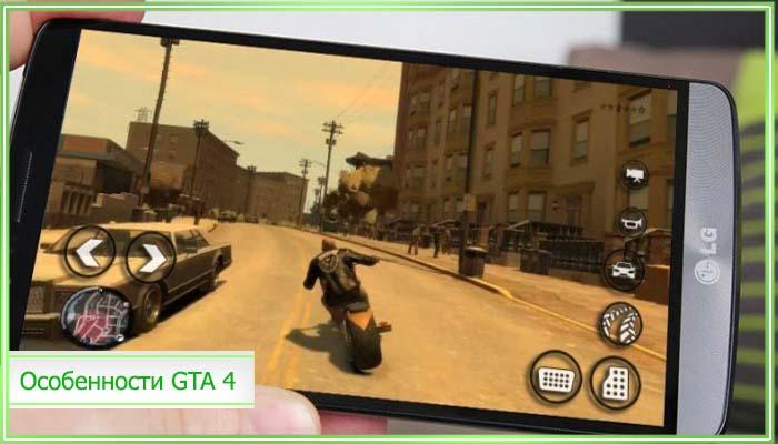 gta 4 на андроид скачать бесплатно