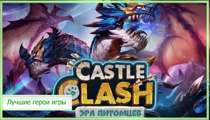 castle clash герои