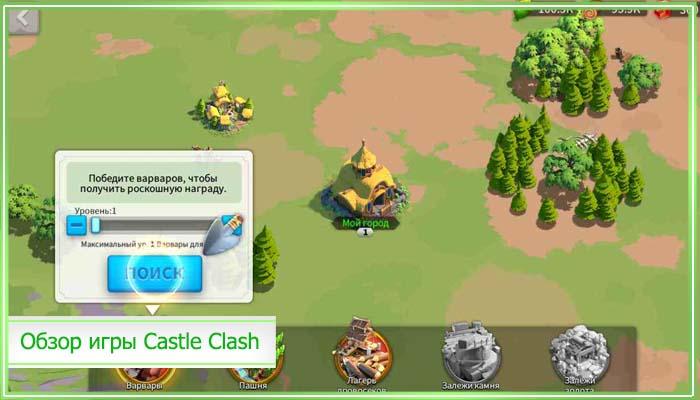 castle clash расстановка базы