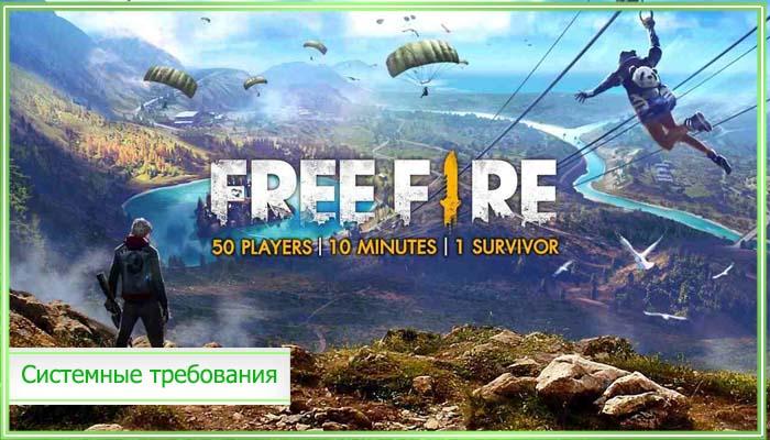 скачать garena free fire на андроид